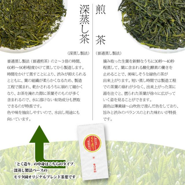 煎茶 深蒸し茶 茶師ブレンド オリジナル モリタ園